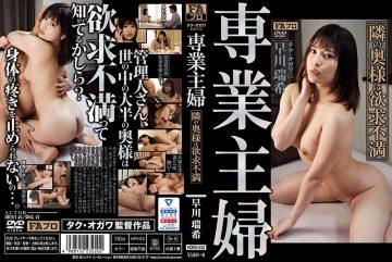 HOKS-020 Wife Next To Housewife Is Frustrated Mizuki Hayakawa