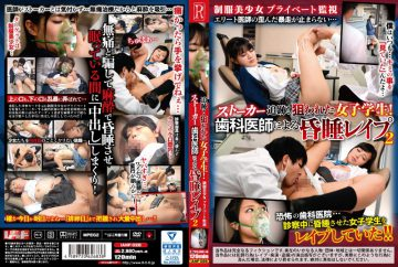 IANF-028 Uniform Girl Private Tracking Pursuit!A Targeted Female Student!Coma Rape 2 By Stalker Dentist 2
