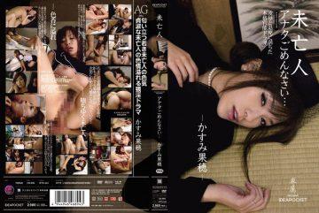 IPTD-544 Kaho Kasumi … I'm Sorry Your Widow