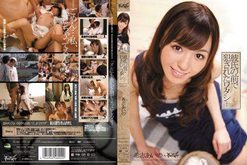 IPTD-779 Aino Kishi … I Was Raped In Front Of Boyfriend