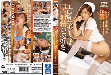 "IPX-044 Erotic Lady Nurse Likes Mouth Ejaculation ""Water Rare Miri"" IP Electric Fight Competition! !Extreme And Skillful Fighting Sleeping Tech Explosion!"
