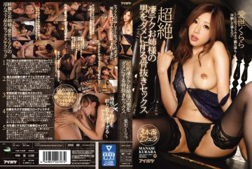 IPX-068 Kuroko Takeko Sister's Man Fucking Bone-fucking Sex Like This Sex Such A Thing I Have Never Seen Or Have Never Experienced Aiyo Kira