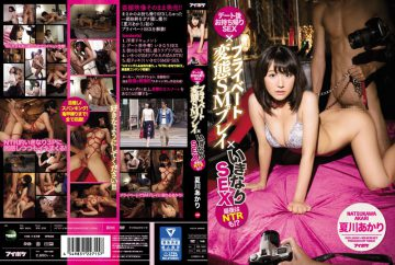 IPX-076 Take Home After Dating SEX × Private Metamorphosis SM Play × Suddenly SEX Finally NTR Too! What? Akari Natsukawa