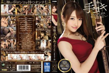 IPX-110 Ultimate Handjob Maniacs Fancy And Supple Long Fingers Play Hilarious Exquisite Handjob Harmony! Ayumi Ariyama