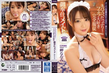 IPX-122 Lots Of Nevespea!Blowjob Favorite Complete Submission Your Service Maid All The Cumshot In Your Mouth … Because You Want To Taste So Misaki Nanami