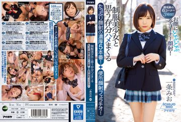 IPX-132 Uniform Uniform Beautiful Girls And Plump Facefully Plenty Of Facial Cum Shot 5!+ Toilet Facial Blowjob! Miyo Ichijo