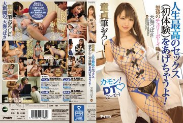 IPX-152 A Virgin Brush!I Will Give You The Best Sex Of Your Life (first Experience)! An Angry Cherry Boy Slasher! !Come On!DT (Towa) Tianhai Tsubasa