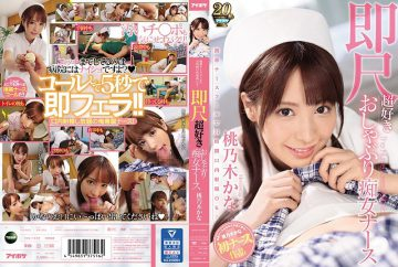 IPX-293 Oral Ejaculation OK 24 Hours With A Mobile Nurse Call! Instant Measure Super Favorite Pacifier Filthy Girl Nurse Momoka Nozomi