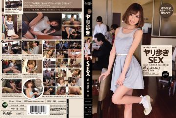 IPZ-264 Eating Out! ? No No!SEX Aino Kishi Walk Spear