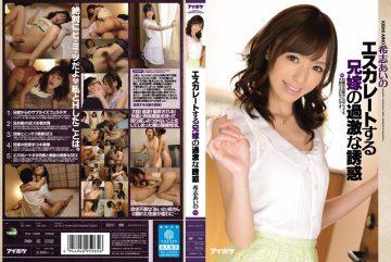 IPZ-551 Extreme Temptation Of Escalating Elder Brother's Wife Aino Kishi
