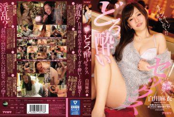 IPZ-886 Drinking Ban!Mud Sickness Sex Mai Shirakawa