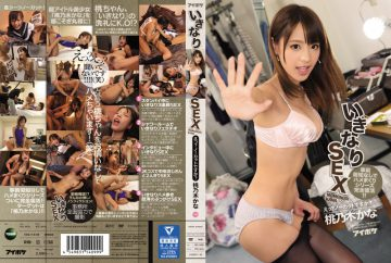 IPZ-904 Suddenly Eh SEX?Is Uncut?Pre Saddle Spree Without A Well-known Series Full Revival! ! Peach Nogi Kana