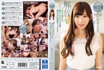 IPZ-933 Iki Climax 4 Production Ashamed Of The Miracle Of The Beautiful Girl!+ Soul Gokuko Hatsukaoi Fellatio!Release Akari Spinning