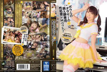 IPZ-969 Our Princess' S Princess Is Moe Pet Exclusivity Processing M Pet! Yume Nishinomiya