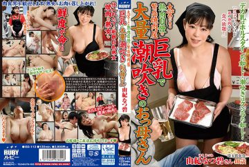 ISD-113 Omiya Boasts A Skillful Baked Meat Busty Big Tits And A Large Amount Of Squirting Mum Yuki Natsu