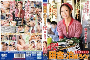 ISD-119 A Nationwide Milf Searching Party Let's Stay In The Countryside! Chiba · Kujukuri Edition Minami Kumiko