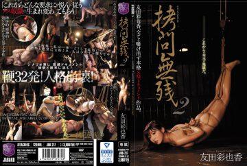 JBD-217 Torture Unrelated 2 Yuika Tomoda