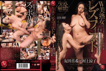 JUC-200 Ryoko Murakami Maki Tomoda Mature Lesbian Fist And W