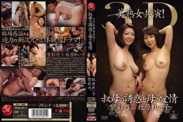 JUC-483 Beautiful Mature Woman Co-star 3D! Reiko Makihara Ayano Murasaki Love Of My Aunt And Mother Seduction