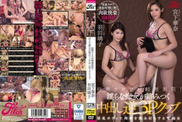 JUFD-689 Ejaculation Unlimited Transcendence Tech!Reverse 3P Club Out In That Obscene Slut Is Entangled Haneda Riko Kana Miyashita