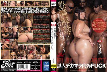 JUFD-862 Prosperous Lifting! Black Duckalized Meat Bullet FUCK Yuri Hana