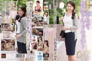 JUTA-075 Superb! ! Age Fifty Wife's First Off AV Document Michiko Shiratori