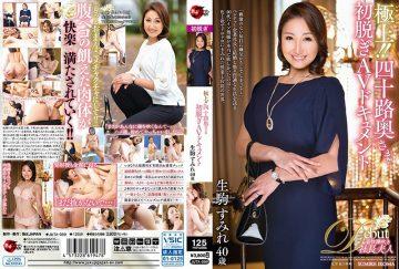 JUTA-099 Superb! !Tokioji Okusama First Off, AV Document Ikoma Sumire