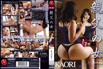 JUX-362 KAORI Woman Of Father
