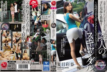 JUY-034 How ~ Natsume Saiharu To The Scandal – A Neighborhood Of Beautiful Wife And SEX Of Neighbor