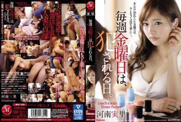 JUY-173 Every Friday, It Is A Day When You Get Fucked. Minori Hanan