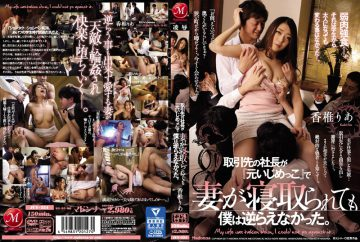 "JUY-254 Even If The President Of The Business Partner Took The ""wife Besieged"" By ""former Bully"", I Could Not Go Against It. Kaori Kaori"