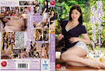 JUY-273 My Father-in-law, My Father-in-law, Please Forgive Me … Izumi Nanase
