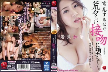 JUY-308 It Fell Into A Rough Kiss As It Suffocates …. Wakaba Kana