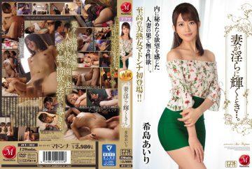 JUY-334 When My Wife Shines Brutally …. Ai Rimashima