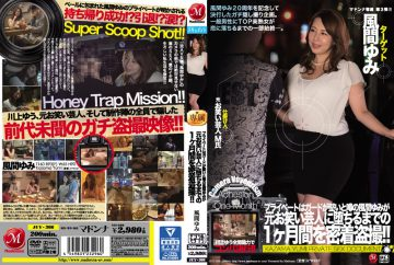 JUY-366 Madonna Exclusive Third Bullet! ! Yu Kawakami Comprehensive Decision With Full Cooperation! ! Private Is A Hard Guard And Closely Shot One Month Until Kuma Yumi Fell Into Former Comedian After Rumor! !