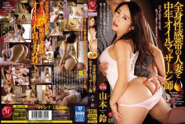 JUY-370 Married Wife Of A General Feeling Zone And Middle-aged Oil Massager Yamamoto Suzu