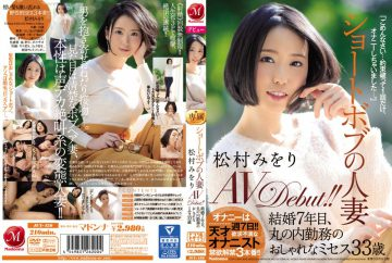 JUY-450 Short Bob's Married Woman Matsumura Miuri AVDebut! ! Married Seventh Year, Marunouchi's Stylish Mrs. 33 Years Old