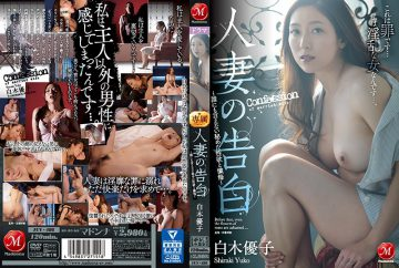 JUY-486 Confession Of Married Woman ~ Secret Sexual Desire And Confession Not To Anyone ~ Yuko Shiraki