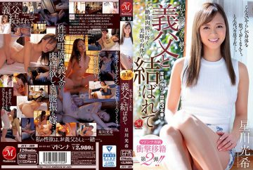 JUY-489 The Second Shock Transfers Exclusive To Madonna! ! Tied With A Father-in-law Who Loves Me ~ The Body Of A Bride That Strikes The Absolute Flesh Rod ~ Miki Hoshikawa