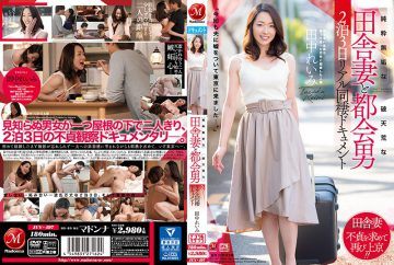 JUY-497 Pure Innocent Country Wife And A Tough Urban Man 2 Nights 3 Days Real Living Document Reiji Tanaka