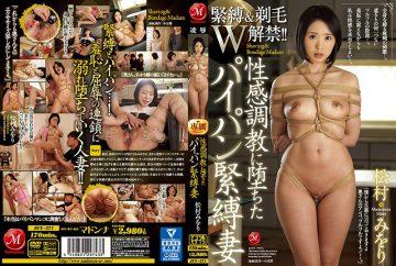 JUY-571 Bondage & Shaving W Warranty! ! Shaved Pussy Broke In Sexuality Training Misumura Matsumura
