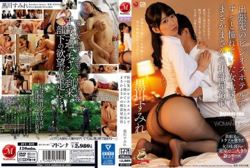 JUY-642 A Woman Who Has Long Been Longing For A Business Hotel On A Business Trip And A Conflict Of Noisiness Nobu Kurokawa Sumire