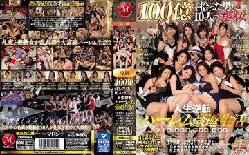 JUY-703 Madonna 15th Anniversary Celebration! !Co-starring Jumbo Dream! ! Man Who Picked 10 Billion And Ten Beautiful Milfs Reversed Life Harem Live Life