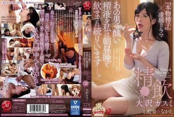 "JUY-742 I Keep Drinking Me Ugly Semen Of Men In The Morning, Lunch And Night.Precise Drink ""real Sperm"" × Insult Drama Osawa Kasumi"