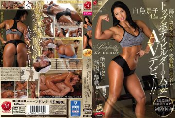 JUY-773 There Are Numerous Awards In Overseas Contests! ! Top Bodybuilder's Married Shiratori Keiko 42 Year Old AV Debut! !