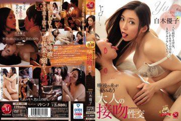 JUY-782 Adults' Kissing Sex Intertwined With Saliva Thread Yuko Shiraki