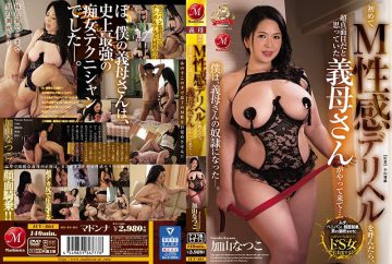 JUY-804 When First Calling M Sense Deriheru, Yoshio Who Came Over Thinking It Was Super Serious … Came. Natsuko Kayama