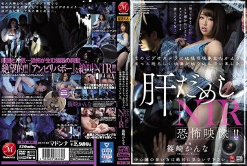 JUY-841 Fear Picture! !The Video Camera Had A More Frightening Image Than Something Strange. Liver Smother NTR Kashiwazaki Kana