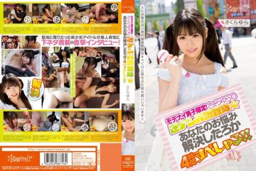 KAWD-573 Motenai Men Only!4 Hour Special Or Braze To Solve Your Worries Of Reverse Nampa Expedition ☆ Sakura You Rocking! !