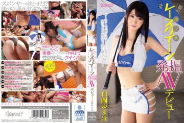 KAWD-676 Pretty Active Duty Race Queen Excavation AV Debut Shiraoka Yukiho